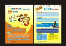 暑假招生促销海报传单