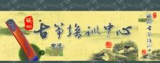 古筝培训中心