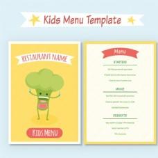愉快的孩子菜单