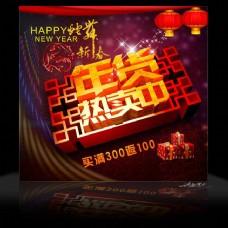 新年年货促销海报设计PSD素材