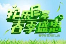春季新品上市海报设计PSD素材