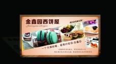 蛋糕房宣传