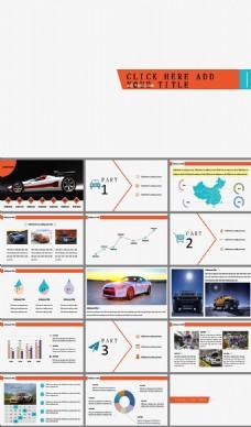 橙色折线创意商务业绩报告PPT模板