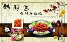 韩国料理 春川铁板鸡