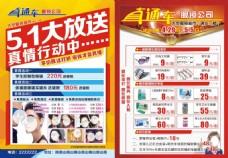 大众直通车眼镜 传单 DM 海报设计