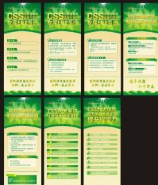 绿色科技易拉宝