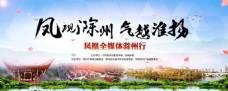 滁州旅行海报